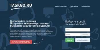 Заработок на выполнении заданий с помощью Taskgo.ru