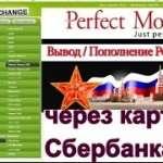 Меняем Perfect Money на Сбербанк с помощью обменника