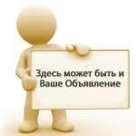 Выгодные предложения в Севастополе для всех и каждого