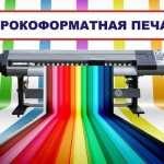 Возможности современной широкоформатной печати