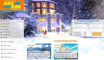 Прокатимся на лыжах в заснеженной Болгарии!