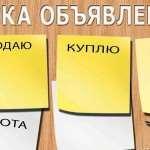 Поиск объявлений в Новосибирске на сайте Bixti