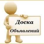 Бравито.ру - объявления обо всем