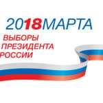 Главное событие года 2018 - выборы президента России