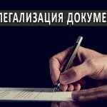 Апостиль для легализации документов