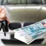 Как оформить кредит под залог автомобиля