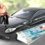 Как происходит кредитование под залог автомобиля