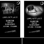 Особенности выбора мусульманских памятников на могилу
