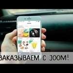Почему приложение Joom на телефон пользуется большой популярностью