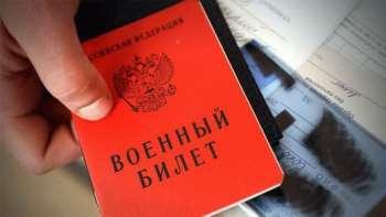 Как выглядит военный билет офицера запаса РФ?