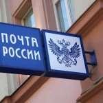 Отследить посылки Почты России — все покупки будут под контролем