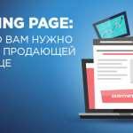 Что такое Landing page и каковы перспективы развития данного проекта?