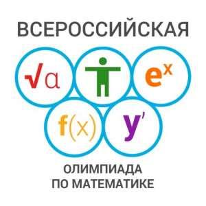 Онлайн олимпиада по математике для учеников 6 класса с возможностью получения диплома.