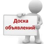 Доска бесплатных объявлений по Москве «Психея-Маркет»