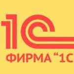 Сопровождение и поддержка программы 1C профессионалами