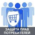 Бесплатная консультация в «Агентстве по защите прав потребителей»