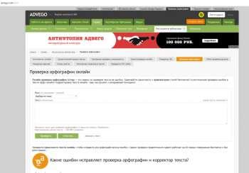 Онлайн проверка орфографии текста от сервиса «Advego»