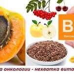 Эффективные средства с витамином В17 от рака