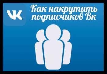 Как безопасно накрутить подписчиков в Контакте