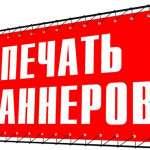 Услуги по печати баннеров в Краснодаре