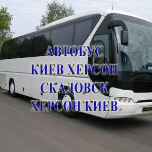 Посещение Скадовска на автобусе с проездом через Херсон
