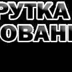 Услуга накрутки голосов от профильного сервиса «ГОЛОСПОБЕД»