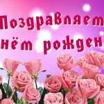 Милые SMS-поздравления в стихах на День Рождения