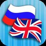 Голосовой русско-английский переводчик с произношением