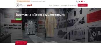Дистанционные выставки в музее РЖД