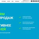 AmoCRM –система для планирования и увеличения продаж