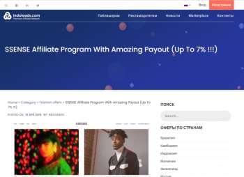 Партнерская программа SSENSE с выплатами до 7%