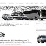 Онлайн-билеты на маршрутное такси