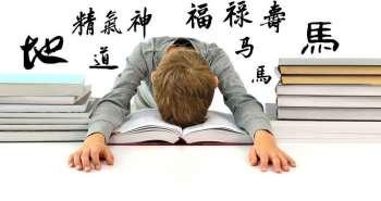 Насколько сложно изучение китайского языка?