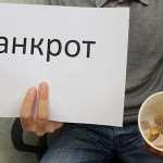 Прохождение процедур банкротства физического лица