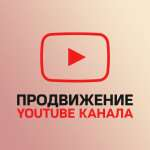Технологии продвижения YouTube канала