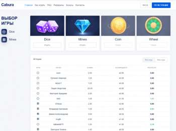 Новая игровая платформа «Кабура»
