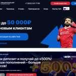Официальный интернет-портал БК «1WIN»