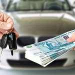 Оперативная и выгодная продажа машины
