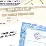 Сертификация соответствия ТС от «Академия Сертификации»