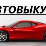 Процедуры быстрого выкупа авто в Калуге