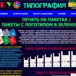 Печать на пакетах с логотипом в Зеленограде от компании Copy77