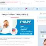 Вход на образовательный портал «Учи.ру»