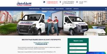 Процедуры вывоза чугунных ванн в СПб