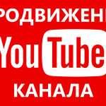 Цели проведения раскрутки Ютуб каналов